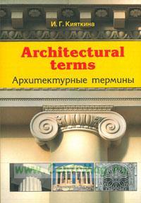 Архитектурные термины - Architectural terms