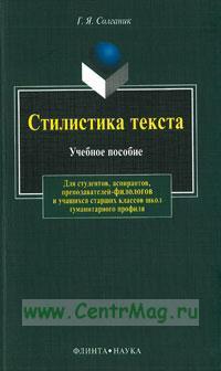 Стилистика текста: учебное пособие (10-е издание)