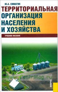 Территориальная организация населения и хозяйства: учебное пособие (5-е издание, переработанное и дополненное)