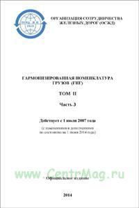 Гармонизированная номенклатура грузов (ГНГ). Т. 2, ч. 3 (№138)
