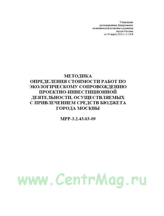 Методика определения стоимости работ по экологическому сопровождению проектно-инвестиционной деятельности, осуществляемые с привлечением средств бюджета города Москвы. МРР-3.2.43.03-09