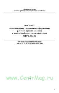 Пособие по составлению и оформлению рабочего проекта освоения и инженерной подготовки территории . МРР-2.2.14-06