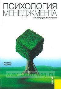 Психология менеджмента: учебное пособие (3-е издание, стереотипное)