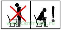 Писать сидя. Знак