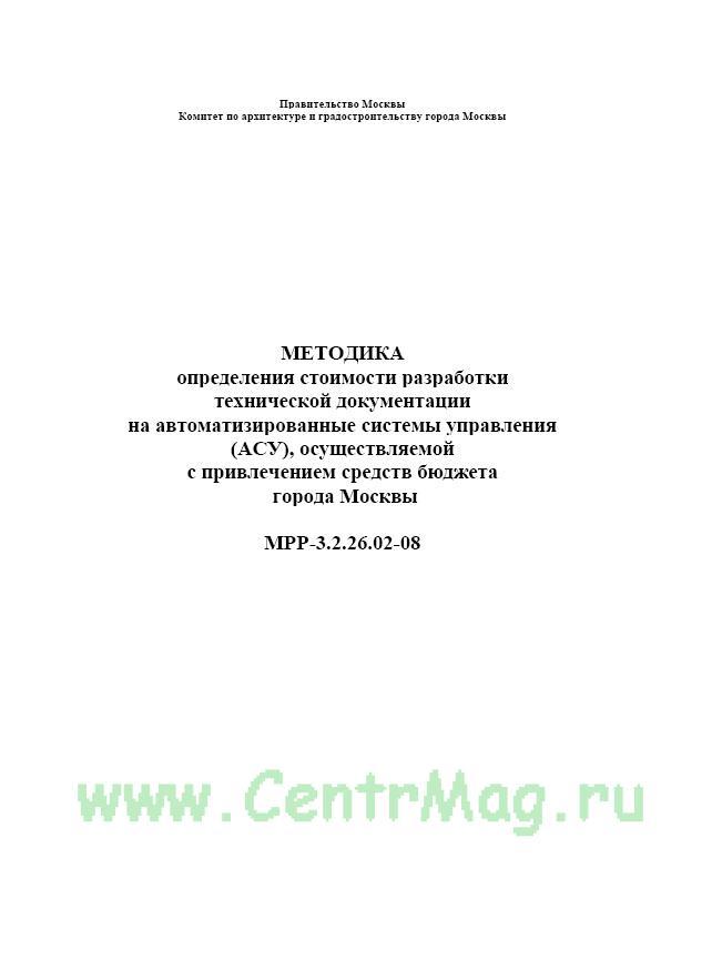 Методика определения стоимости разработки технической документации на АСУ, осуществляемой с привлечением средств бюджета города Москвы. МРР-3.2.26.02-08