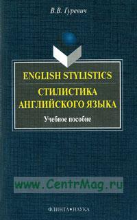 Стилистика английского языка: учебное пособие (5-е издание)