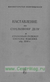 Наставление по стрелковому делу. Станковый пулемет системы Максима образца 1910 г. (издание исправленное)