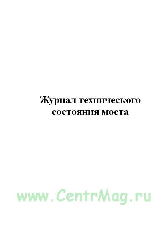 Журнал технического состояния моста
