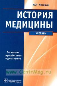 История медицины: учебник (2-е издание, переработанное)