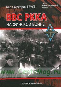 ВВС РККА на финской войне