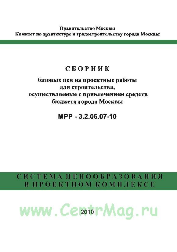 Сборник базовых цен на проектные работы для строительства, осуществляемые с привлечением средств бюджета города Москвы. МРР-3.2.06.07-10