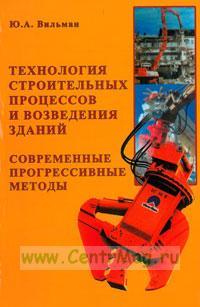 Технология строительных процессов и возведения зданий. Современные прогрессивные методы (4-е издание, дополненное и переработанное)