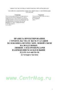 РД 153-34.0-48.518-98. Правила проектирования, строительства и эксплуатации волоконно-оптических линий связи (ВОЛС) на воздушных линиях электропередачи (ЛЭП) напряжением 110 кВ и выше