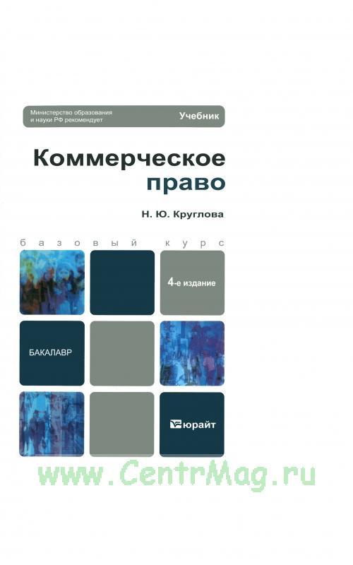 Коммерческое право: учебник для бакалавров (4-е изд.)