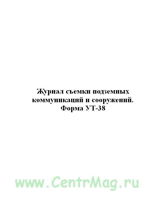 Журнал съемки подземных коммуникаций и сооружений. форма УТ-38