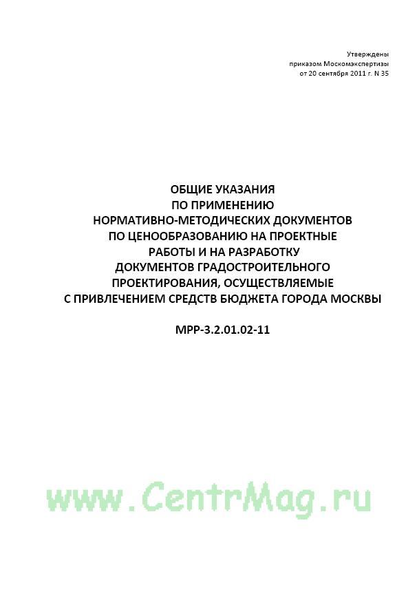 Общие указания по применению нормативно-методических документов по ценообразованию на проектные работы и на разработку документов градостроительного проектирования, осуществляемые с привлечением средств бюджета города Москвы.МРР-3.2.01.02-11