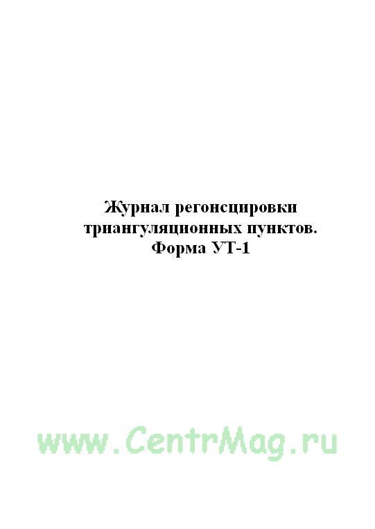 Журнал рекогносцировки триангуляционных пунктов. форма УТ-1.