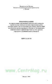 Рекомендации по определению укрупненных показателей стоимости строительства и проектных работ . МРР-3.1.03-93