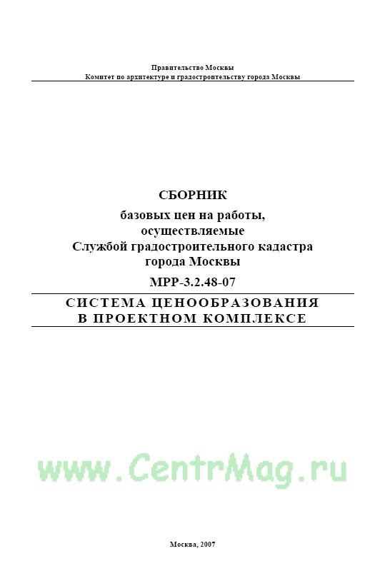 Сборник базовых цен на работы, осуществляемые Службой градостроительного кадастра города Москвы. МРР-3.2.48-07