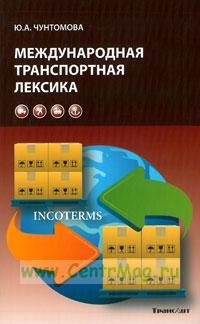 Международная транспортная лексика (2-е издание, исправленное и дополненное)