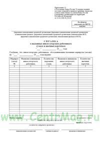 Справка о выданных инкассаторским работникам сумках и явочных карточках, форма 0402304