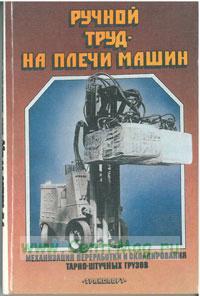 Ручной труд - на плечи машин (механизация переработки и складирования тарно-штучных грузов)