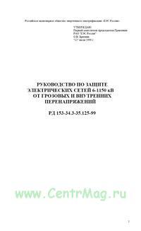 Руководство по защите электрических сетей 6-1150 кВ от грозовых и внутренних перенапряжений. Часть 1. Защита от внутренних перенапряжений электрических сетей 110-1150 кВ РД 153-34.3-35.125-99 часть 1.