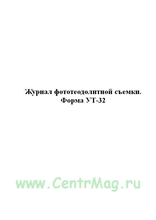 Журнал фототеодолитной съемки. форма УТ-32