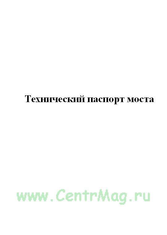 Технический паспорт моста