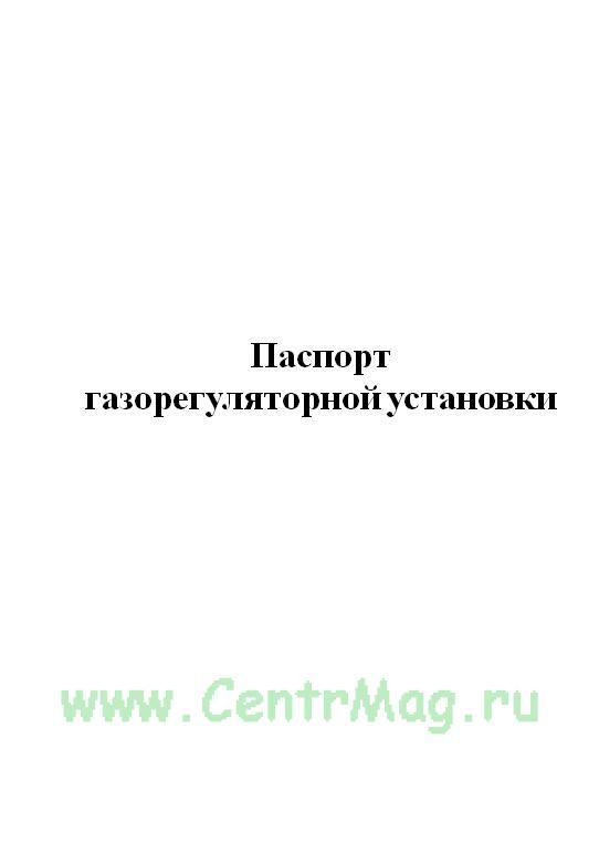 Паспорт газорегуляторной установки