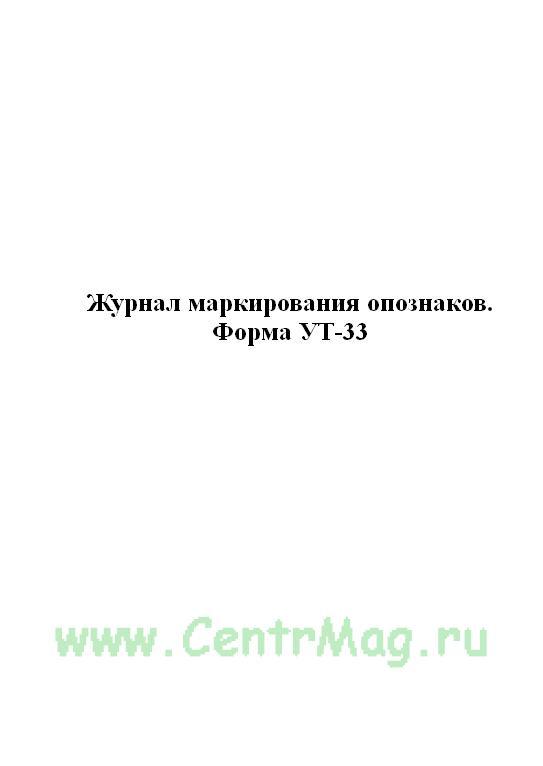 Журнал маркирования опознаков. форма УТ-33.