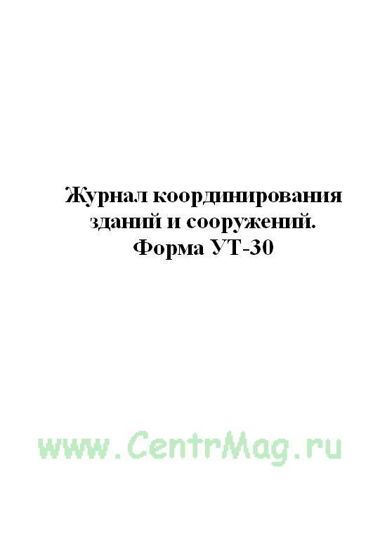 Журнал координирования зданий и сооружений. форма УТ-30.
