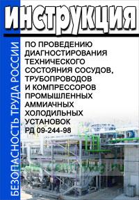 РД 09-244-98. Инструкция по проведению диагностирования технического состояния сосудов, трубопроводов и компрессоров промышленных аммиачных холодильных установок 2019 год. Последняя редакция