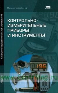 Контрольно-измерительные приборы и инструменты: учебник (9-е издание, стереотипное)