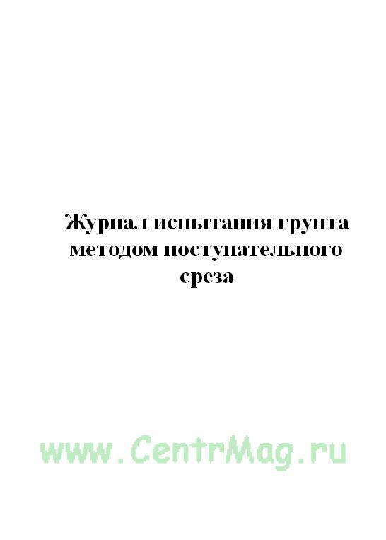 Журнал испытания грунта методом поступательного среза.