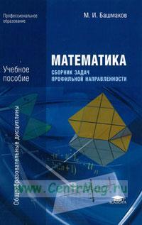 Математика. Сборник задач профильной направленности; учебник (4-е издание, стереотипное)
