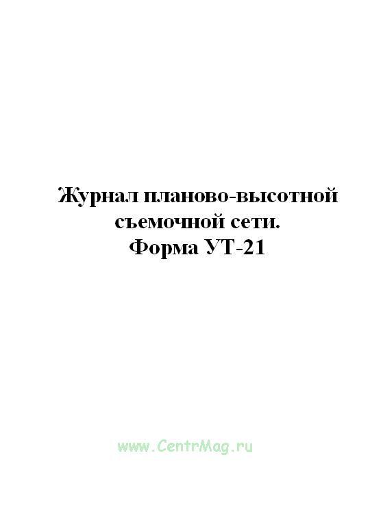 Журнал планово-высотной съемочной сети. форма УТ-21