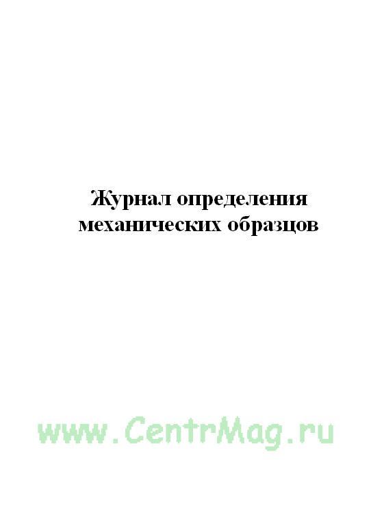 Журнал определения механических образцов.