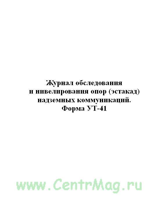 Журнал обследования и нивелирования опор (эстакад) надземных коммуникаций. форма УТ-41.