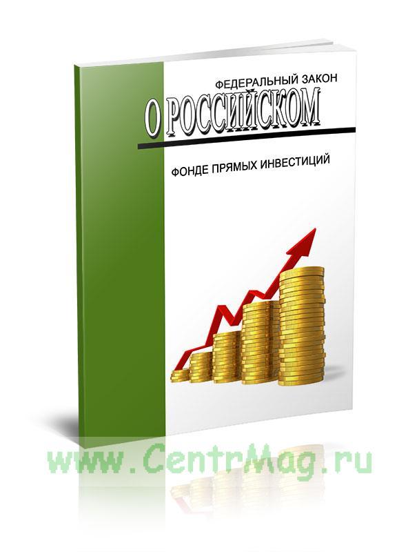 О Российском Фонде Прямых Инвестиций. Федеральный закон от 02.06.2016 N 154-ФЗ 2020 год. Последняя редакция