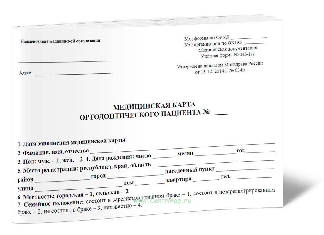 Медицинская карта ортодонтического пациента, форма N 043-1/у