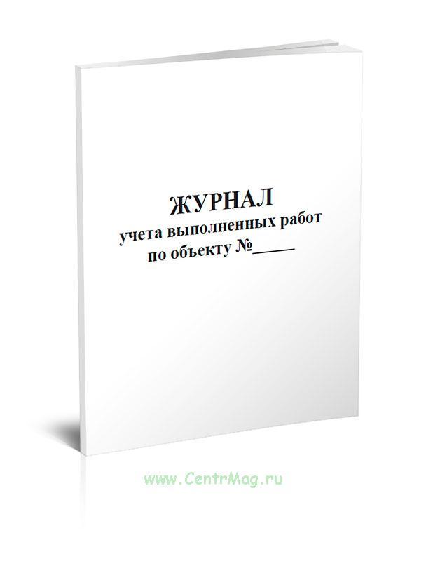 Журнал учета выполненных работ по объекту