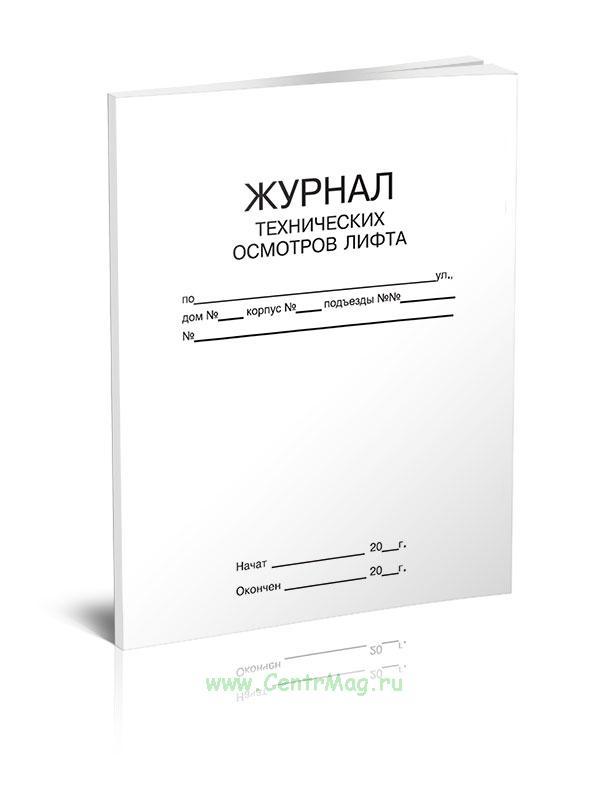 Журнал технических осмотров лифта