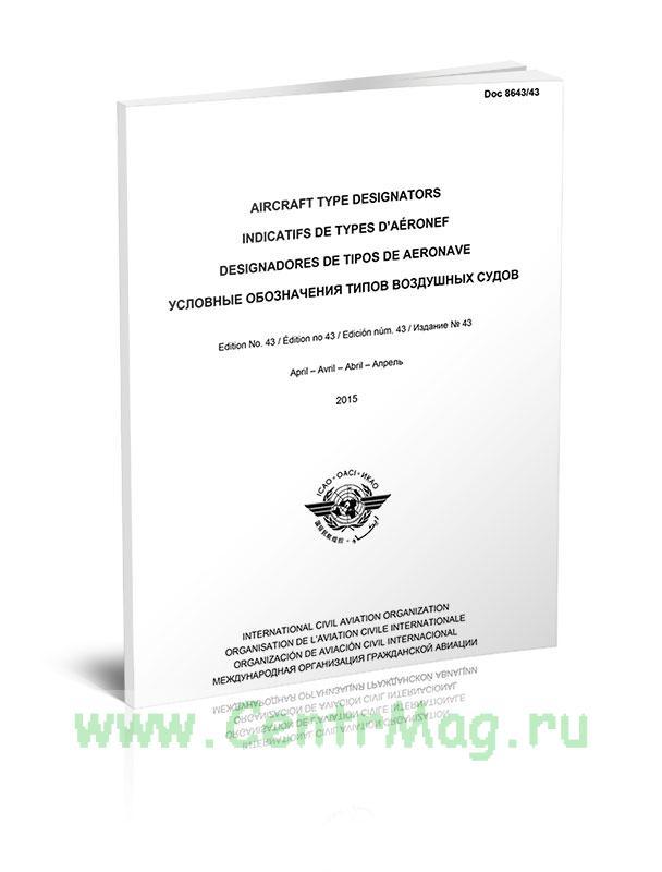 Условные обозначения типов воздушных судов. Doc 8643/43