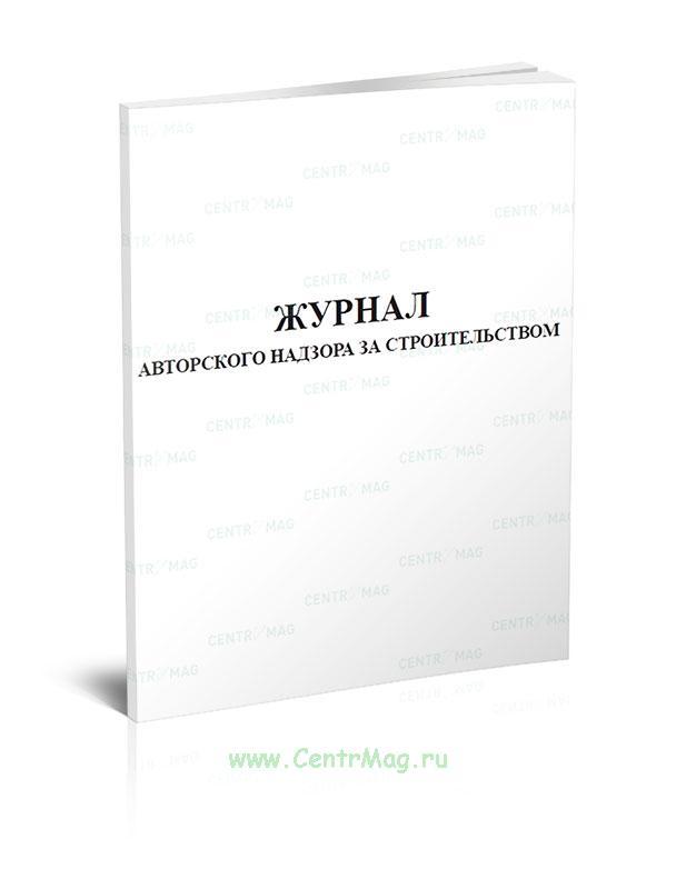 Журнал авторского надзора за строительством