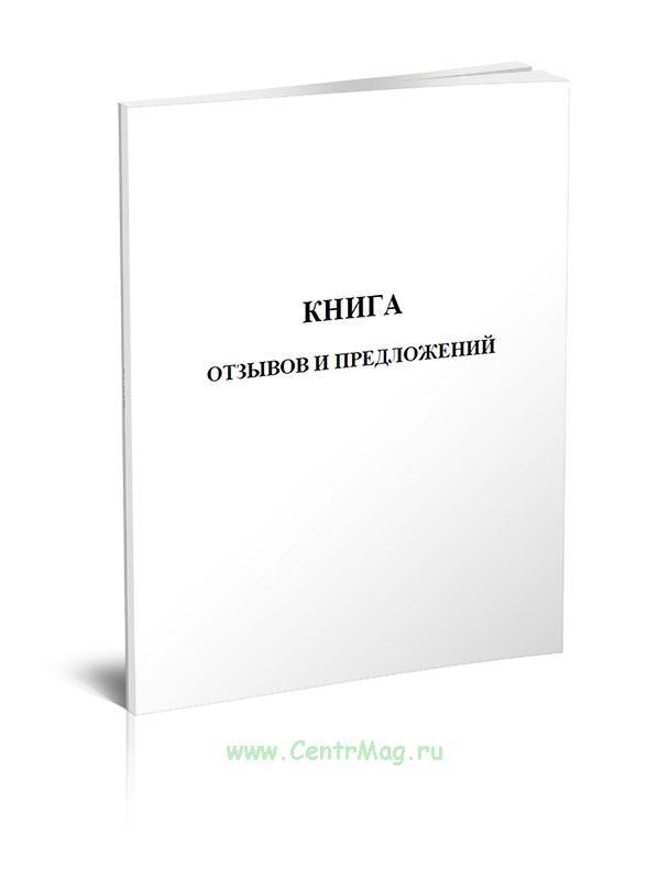 Книга отзывов и предложений. формат А5