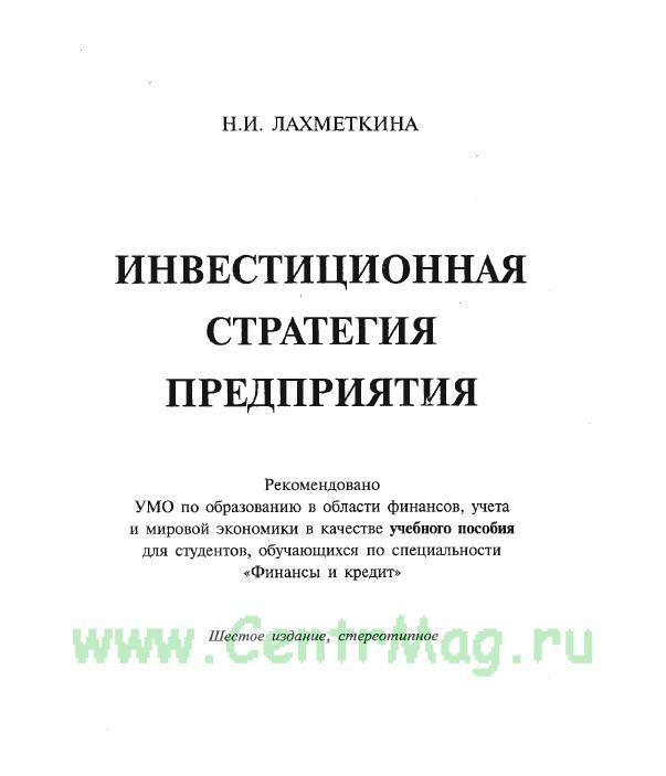 Инвестиционная стратегия предприятия: учебное пособие (6-е изд.)