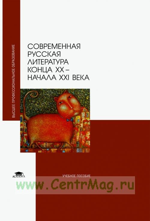 Современная русская литература конца XX - начала XXI века: учебное пособие