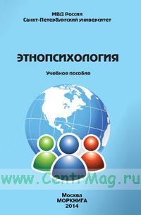 Этнопсихология: учебное пособие