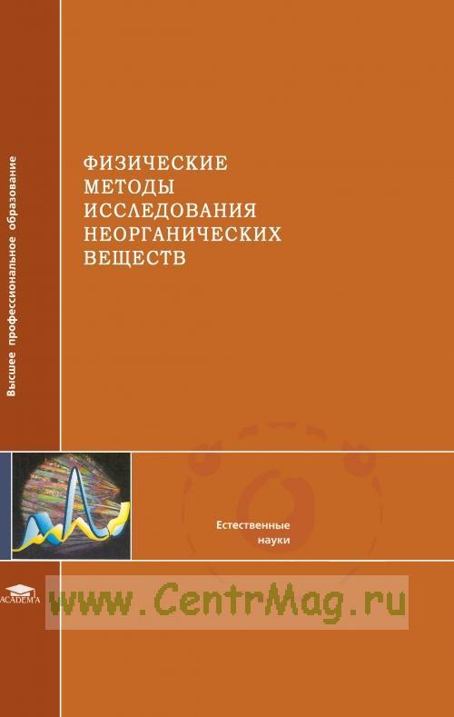 Физические методы исследования неорганических веществ: учебное пособие